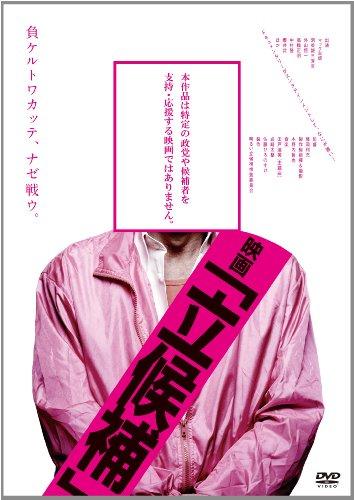映画「立候補」 [DVD]