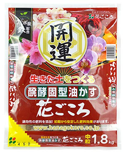 Hanagokoro Japonais, NPK 4-5-1 (1,8 kg) Taille M, Engrais granulaire Universel pour bonsaï