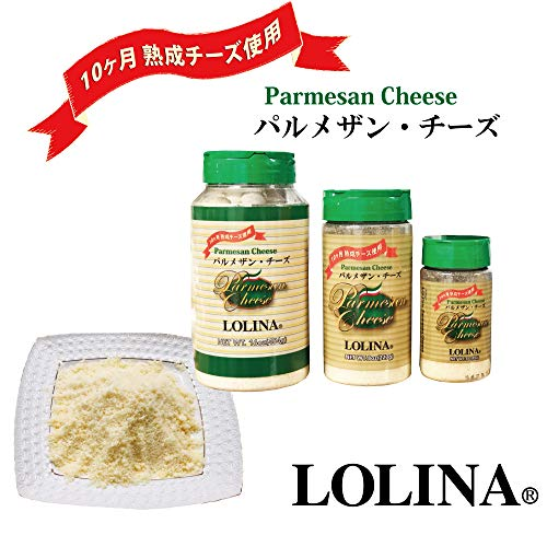 『ロリーナ パルメザンチーズ』の4枚目の画像