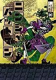 ニンジャバットマン コミック 全2巻セット [コミック] 久正人