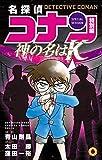 名探偵コナン 特別編 コミック 1-45巻セット
