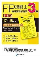 '17~'18年版 3級FP技能士(実技・保険顧客資産相談業務)精選問題解説集