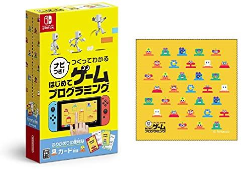 ナビつき! つくってわかる はじめてゲームプログラミング -Switch (【Amazon.co.jp限定】はじめてゲームプ...
