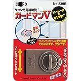 ガードロックサッシ窓用補助錠ガードマンV(ブロンズ)No.330B