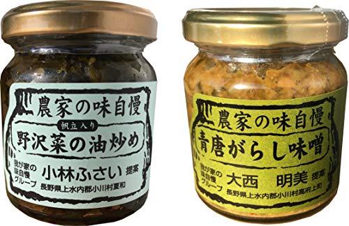 【農家の味自慢】野沢菜の油炒め(帆立入り) 120g & 青唐がらし味噌 140g 各1瓶ずつ 計2瓶セット