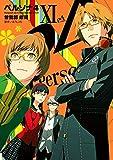 ペルソナ4 (11) (電撃コミックス)