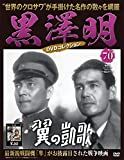 黒澤明 DVDコレクション 70号『翼の凱歌』 [分冊百科]