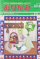 月刊おりがみ 484号(2015.12月号)―やさしさの輪をひろげる 特集:クリスマス