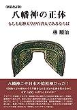 八幡神の正体: もしも応神天皇が百済人であるならば