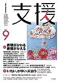 支援Vol.9[雑誌]