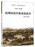 杭州河道名称历史由来/杭州全书·运河(河道)丛书
