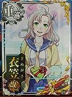 回↑ 衣笠改二 バレンタインmode バレンタインフレーム2021 艦これアーケード 艦これAC 帯