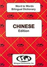 Chinese BD Word To Word Dictionary (Suitable for Exams) (Chinese and English Edition)