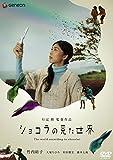 ショコラの見た世界 デラックス版 [DVD]