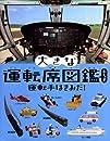 大きな運転席図鑑ぷらす―運転手はきみだ!
