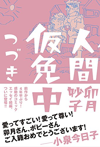 人間仮免中つづき (ビッグ コミックス〔スペシャル〕)の詳細を見る