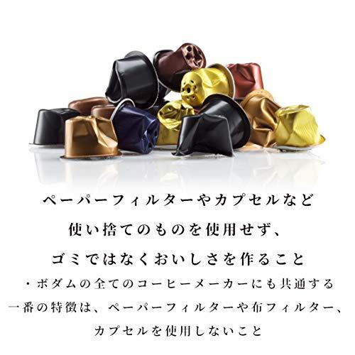 BODUM ボダム ePEBO イーペボ 電動 サイフォン コーヒーメーカー 500ml ブラック 【正規品】 11822-01JP-320