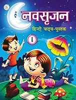 Nav Srijan (Hindi Main Course Book) 窶 1