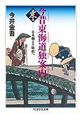 今昔東海道独案内 東篇―日本橋より浜松へ (ちくま学芸文庫)
