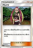 ポケモンカードゲームSM/プルメリ(U)/闘う虹を見たか