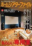 ホームシアターファイル 85号 (2018-01-30) [雑誌]