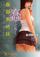 蠢【うごめく】 姦獄美姉妹 (フランス書院文庫)