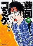 戦国コミケ 4 (ジーンピクシブシリーズ)