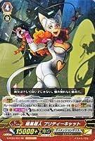カードファイト!! ヴァンガード 暗黒超人 プリティーキャット(RR) / ファイターズコレクション2015(G-FC01)シングルカード