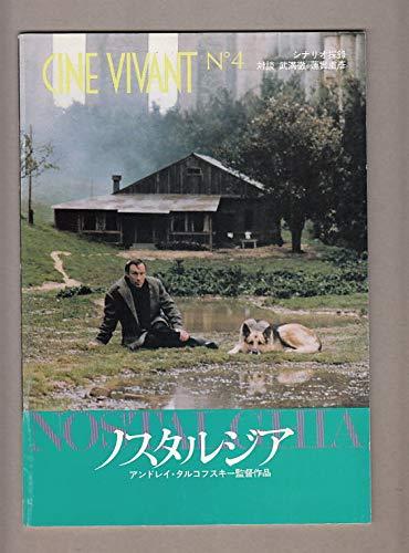 spu 255= 映画プログラム 【ノスタルジア 】 1984/●裏表紙の上に薄いテープあり●状態 コレクター品/詳細説明をご覧ください。●注:DVDではありません
