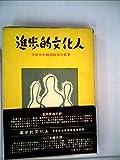 進歩的文化人―学者先生戦前戦後言質集 (1957年)