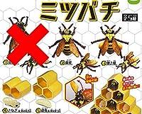 ミツバチ 4種アソート【雄蜂・働き蜂・さなぎ&蜂の巣2穴・幼虫&蜂の巣3穴】エポック・ガチャガチャ