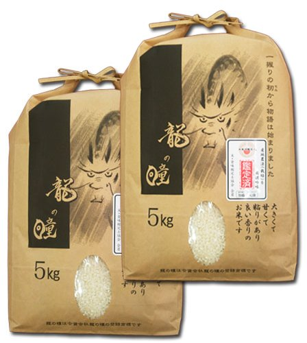 龍の瞳 いのちの壱 平成30年産 白米 (10kg (5kg×2袋))