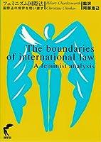 フェミニズム国際法―国際法の境界を問い直す
