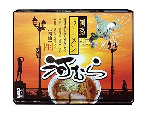 河むら 醤油味生ラーメン 【常】
