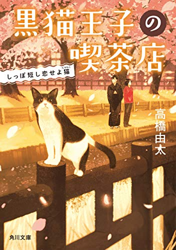 [画像:黒猫王子の喫茶店 しっぽ短し恋せよ猫 (角川文庫)]