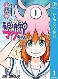 破壊神マグちゃん 1 (ジャンプコミックスDIGITAL)