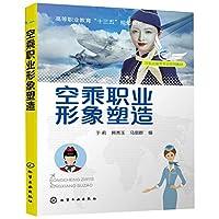 空乘职业形象塑造(民航运输类专业系列教材高等职业教育十三五规划教材)