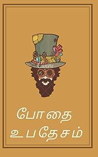 போதை உபதேசம்: தீர்வு 2 (Tamil Edition)