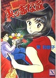 真っ赤な扉 (講談社X文庫―ティーンズハート)