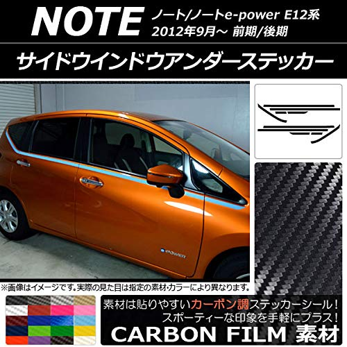 AP サイドウインドウアンダーステッカー カーボン調 ニッサン ノート/ノートe-power E12系 2012年09月〜 ダークグリーン AP-CF3285-DGR 入数:1セット(10枚)