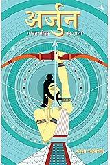 Arjun (Hindi Edition) Kindle Edition