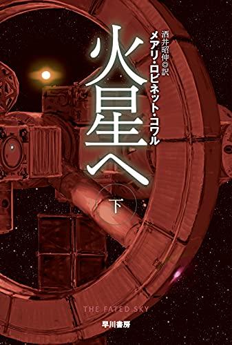 火星へ 下 (ハヤカワ文庫SF)
