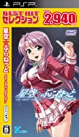 BEST HIT セレクション 星空☆ぷらねっと one small step for・・・ - PSP