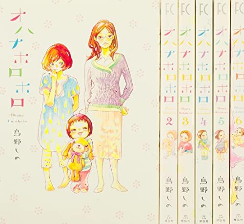 オハナホロホロ 全6巻セット (FEELコミックス)