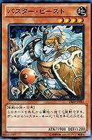 【 遊戯王 カード 】 《 バスター・ビースト 》(ノーマル)【デュエリストエディション 3】de03-jp084