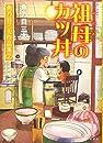 祖母のカツ丼 魚乃目三太作品集2  全1