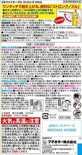 フマキラーゴキブリ駆除殺虫剤スプレーゴキファイタープロストロング450ml