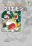 藤子・F・不二雄大全集 21エモン / 2 モンガーちゃん