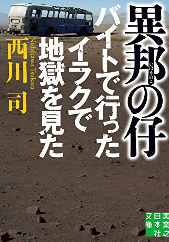 異邦の仔 (実業之日本社文庫)