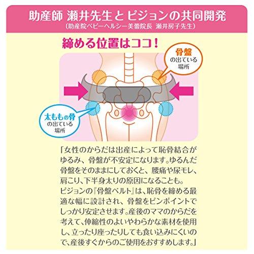 ピジョン助産師推奨骨盤ベルトM~L